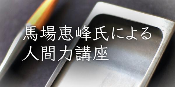 馬場恵峰氏による人間力講座