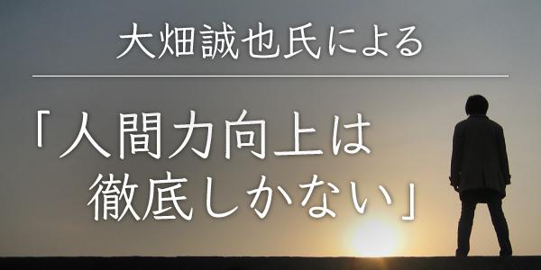 大畑誠也氏による「人間力向上は徹底しかない」