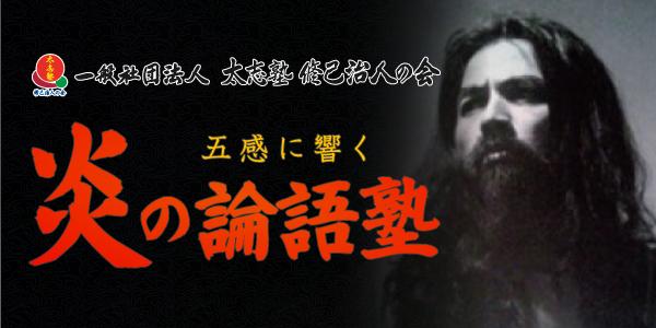 中島純一氏による「五感に響く炎の論語塾」