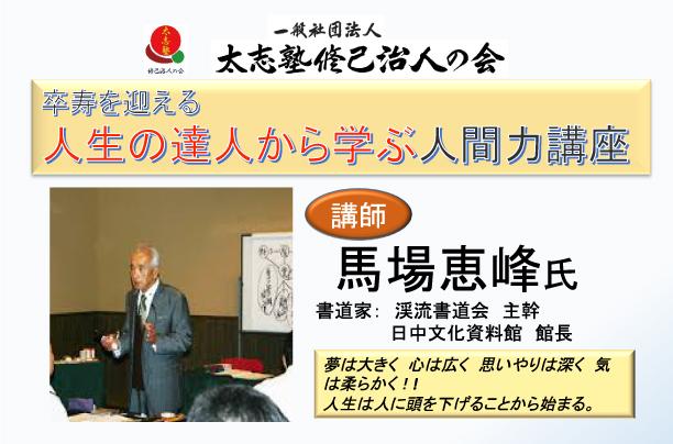 馬場恵峰氏による「卒寿を迎える人生の達人から学ぶ人間力講座」