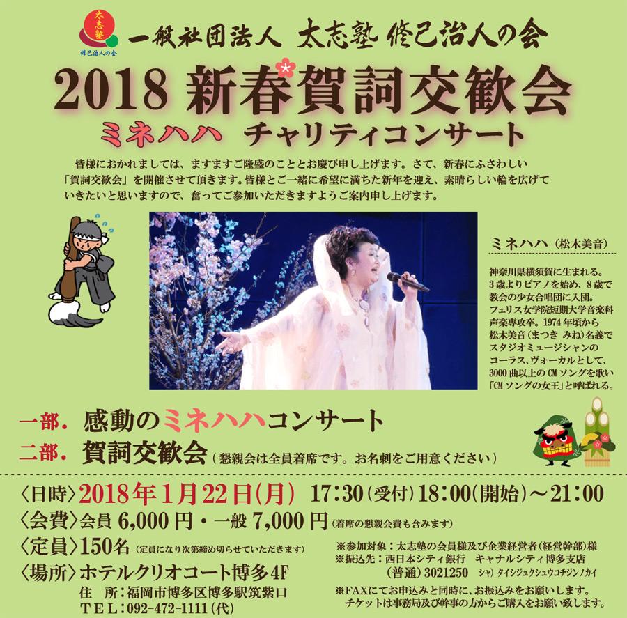 『2018 新春賀詞交歓会 ミネハハ チャリティコンサート』