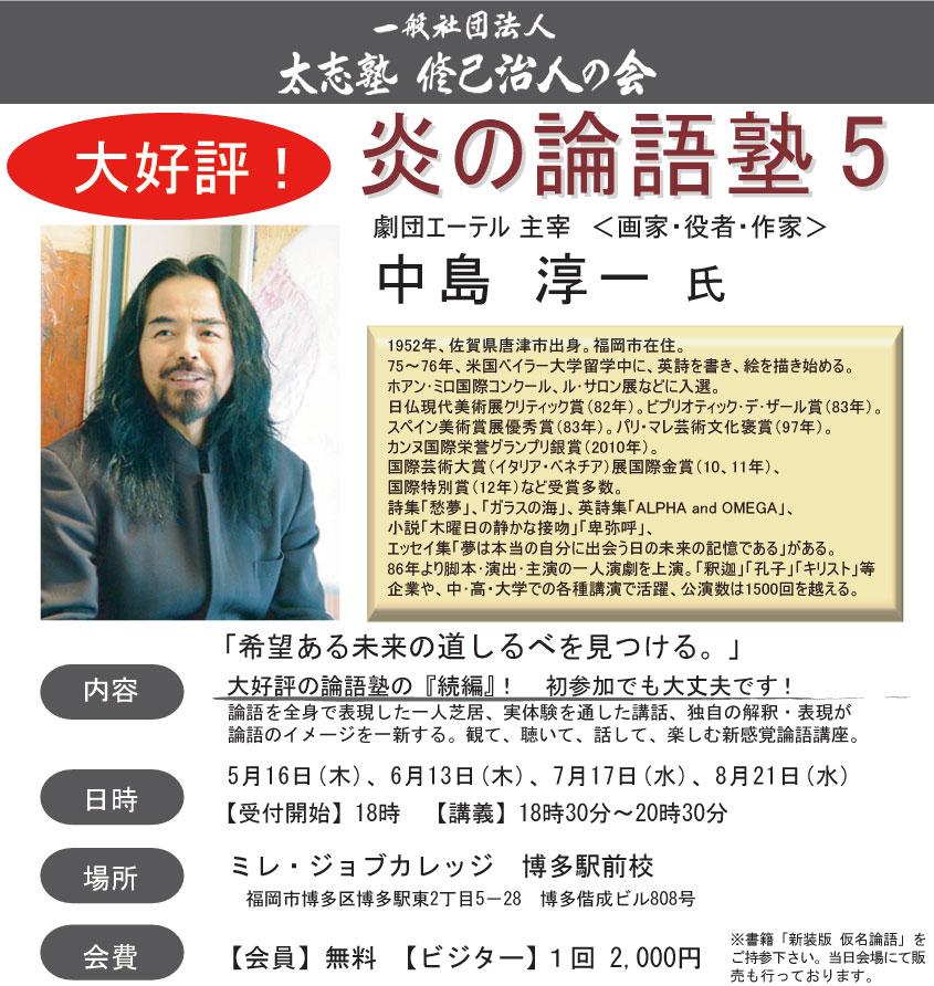 中島純一氏による「五感に響く炎の論語塾4」