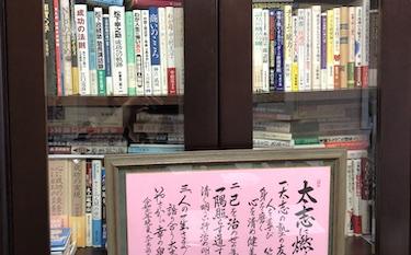 太志塾文庫